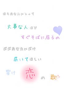 ポエム  恋  MONGOL800  恋愛の画像(MONGOL800に関連した画像)