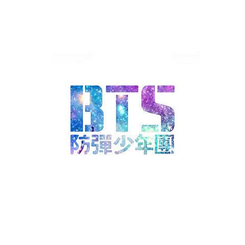 BTSロゴ!の画像(プリ画像)