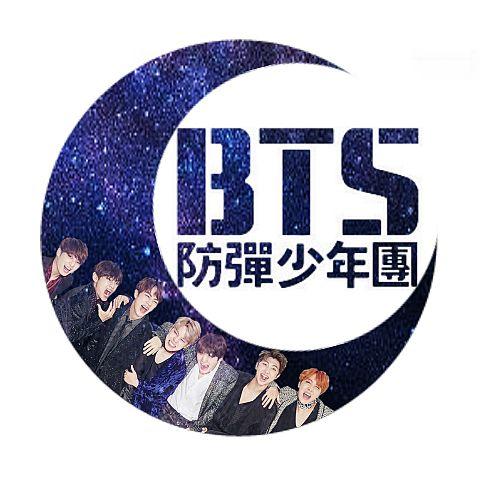 BTS月加工の画像(プリ画像)