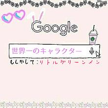 世界一のキャラクターの画像(Googleに関連した画像)