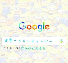世界一のユーチューバーの画像(Googleに関連した画像)