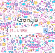 難しい楽器の画像(Googleに関連した画像)