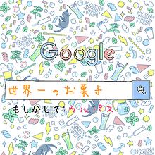 世界一のお菓子の画像(Googleに関連した画像)