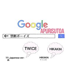 apurisutoa(アプリストア)の画像(Googleに関連した画像)