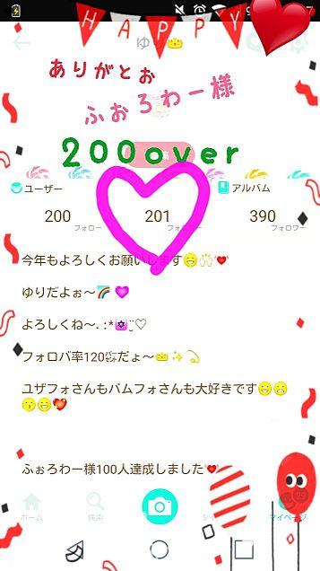 200人達成!!!の画像(プリ画像)