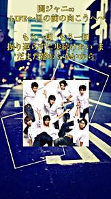 関ジャニ∞   歌詞画像LIFE~目の前の向こうへ~の画像(関ジャニ∞に関連した画像)
