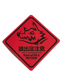 MAN WITH A MISSION 素材 背景透過