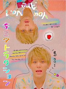 キミアトラクション 山田涼介 Hey!Say!JUMP プリ画像