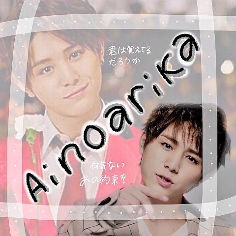 Ainoarika / Hey!Say!JUMP / 山田涼介の画像 プリ画像