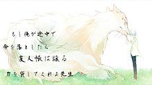 夏目友人帳の画像(夏目友人帳に関連した画像)