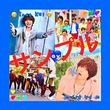 Hey! Say! JUMP アイコン リクエスト プリ画像
