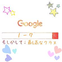 Google自分のクラスの画像(Googleに関連した画像)