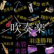 吹奏楽部の画像(金管楽器に関連した画像)