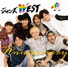 WESTの誕生日やぁ〜!!😆 プリ画像