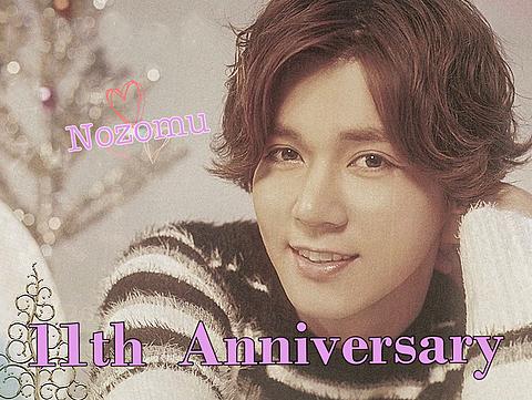 Nozomu's   11th  Anniversaryの画像 プリ画像