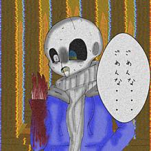 懺悔の画像(アンダーテールに関連した画像)