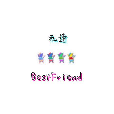 BestFriendの画像(プリ画像)
