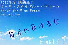 福士Uなさんリクエストの画像(マーチ・スカイブルー・ドリームに関連した画像)