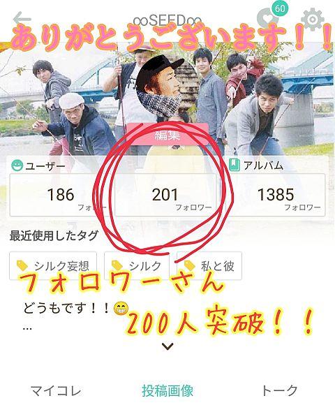 フォロワーさん200人突破!!の画像(プリ画像)
