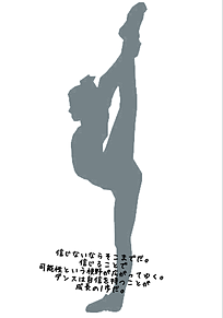 ダンスは信じるから始まるの画像(信じるに関連した画像)