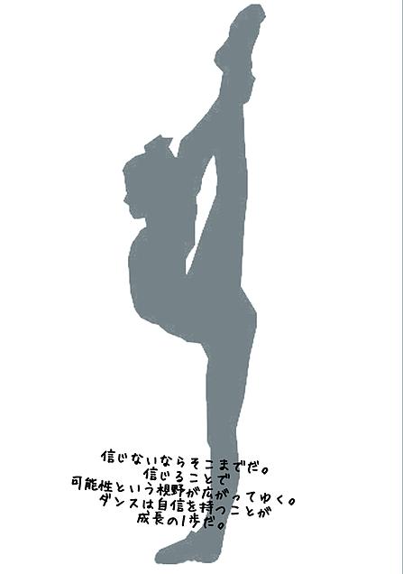 ダンスは信じるから始まるの画像 プリ画像
