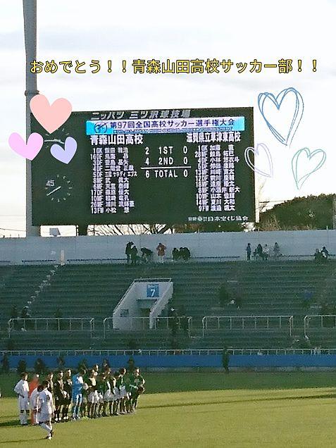青森山田高校サッカー部の画像(プリ画像)