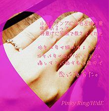 H!dE/Pinky Ringの画像(pinkyに関連した画像)