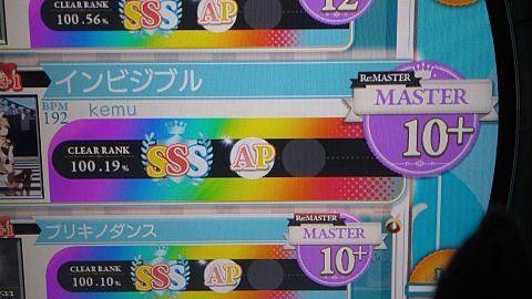 maimaiやってみたの画像(プリ画像)
