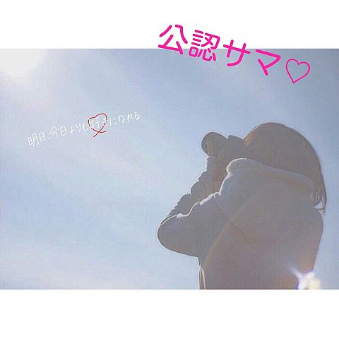 公認サマ♡の画像(プリ画像)