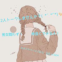 【2人トーク】誰でもOK!コメントへ!の画像(2人トークに関連した画像)