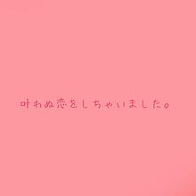 片想いの画像(#片想いに関連した画像)