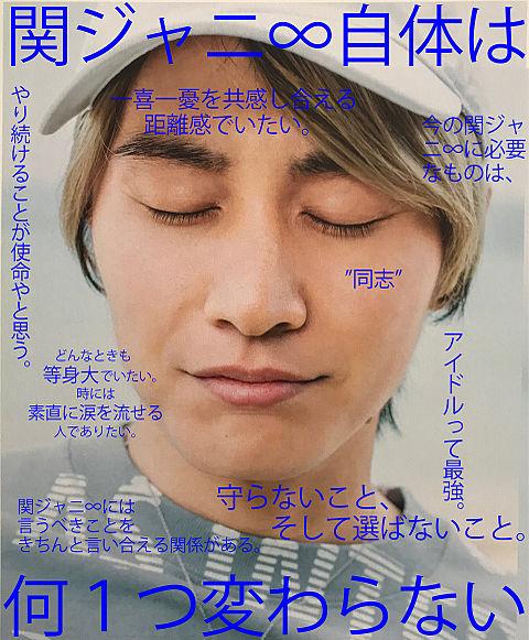 ヤス_GR8EST_インタビュー抜粋の画像(プリ画像)