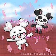 恋色に咲けの画像(パンダ/シロクマに関連した画像)