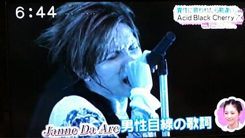 Janne Da Arc、Acid Black Cherryの画像(プリ画像)