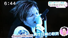 Janne Da Arc、Acid Black Cherry プリ画像
