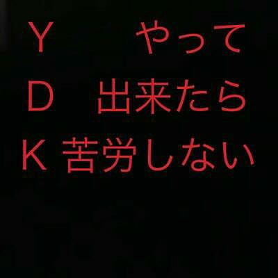 YDK 2 の画像(プリ画像)