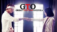 GTO2012の画像(理事長に関連した画像)