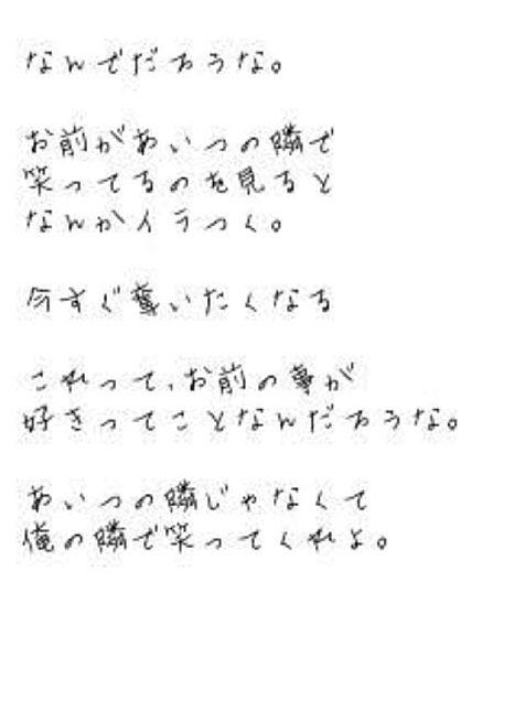 嫉妬 男バージョンの画像(プリ画像)