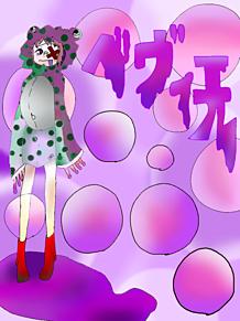 オリキャラ▶べヴィの画像(おえかきに関連した画像)