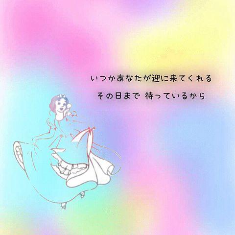 ♡白雪姫♡の画像(プリ画像)