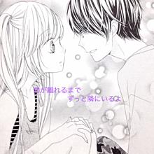 慎ちゃん&あかねの画像(ロマンチカクロックに関連した画像)