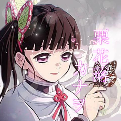 栗花落カナヲの加工画像!の画像(プリ画像)