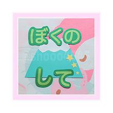 ぼくの富士山の画像(松島聡 うちわに関連した画像)