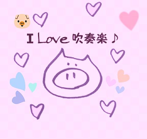 I Love 吹奏楽♪(ぶたちゃん笑)の画像(プリ画像)