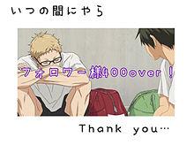 Thanks!&雑談(?)の画像(雑談に関連した画像)