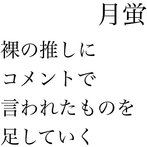 コメントください!!!の画像(プリ画像)