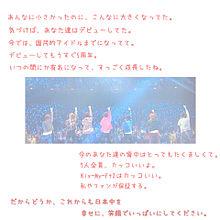 キスマイの画像(二階堂高嗣/横尾渉/千賀健永に関連した画像)