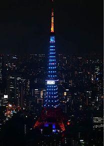 東京タワー 写真右下のハートを押してねの画像(東京タワーに関連した画像)