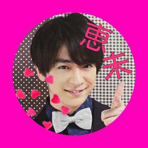 ♥知念Love♥さんへ!の画像(プリ画像)