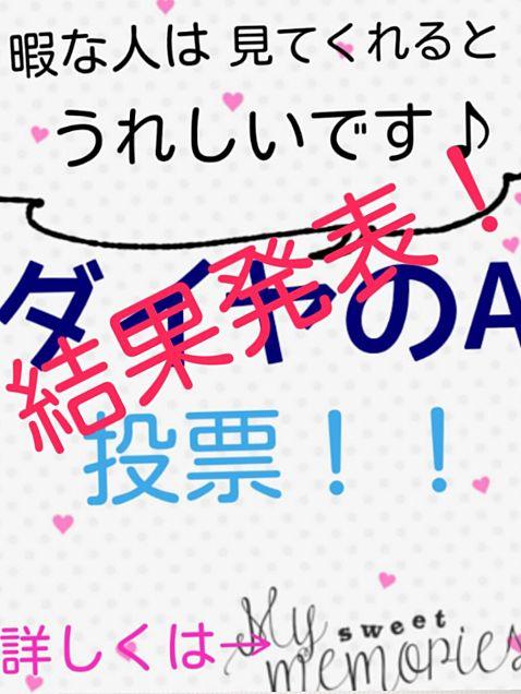 ダイヤのA 投票結果!!の画像(プリ画像)